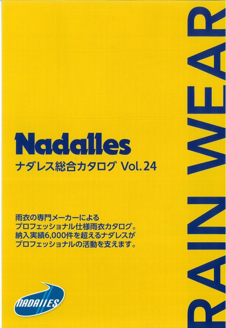 JINNAI:Nadalles 空調服 2020年版