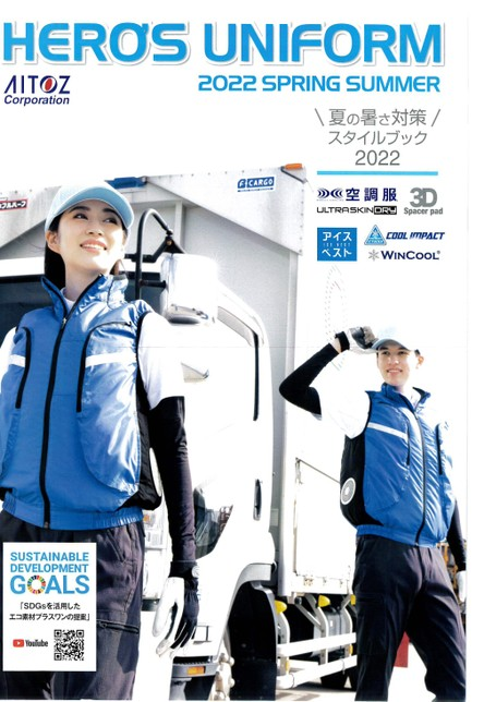 AITOZ(アイトス):空調服 2021年版