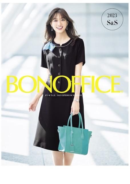 ボンマックス:ボンオフィス2021年春夏カタログ表紙