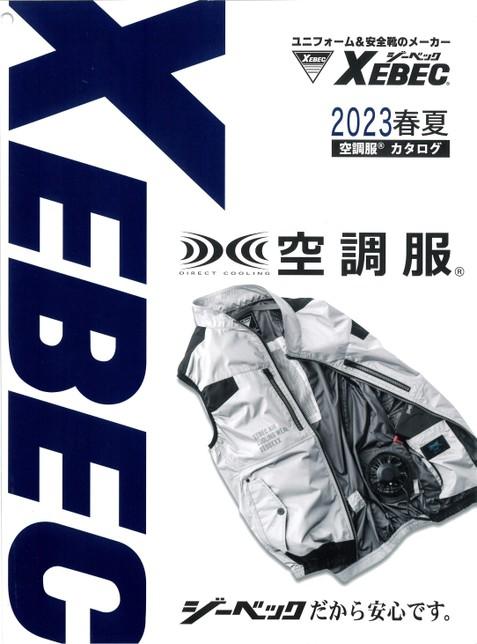 ジーベック:空調服2021年版