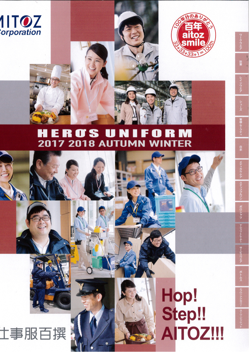 HERO'S UNIFORM 仕事服百撰