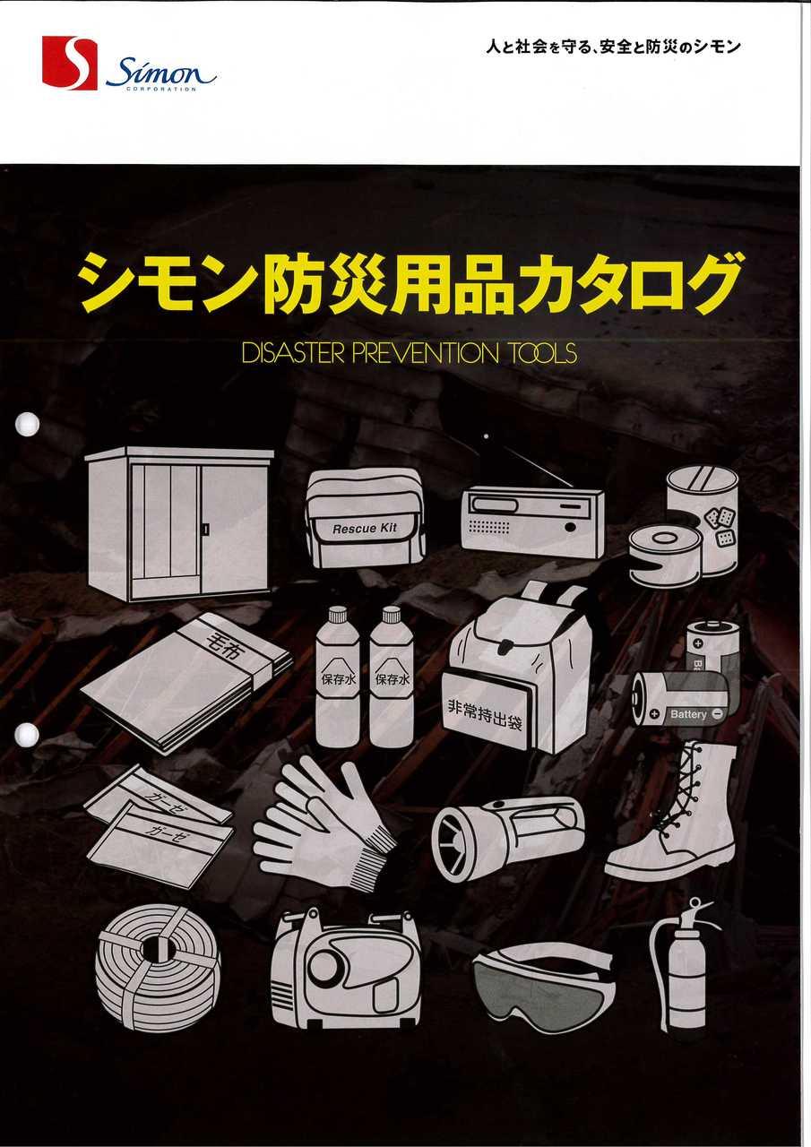 シモン防災用品カタログ