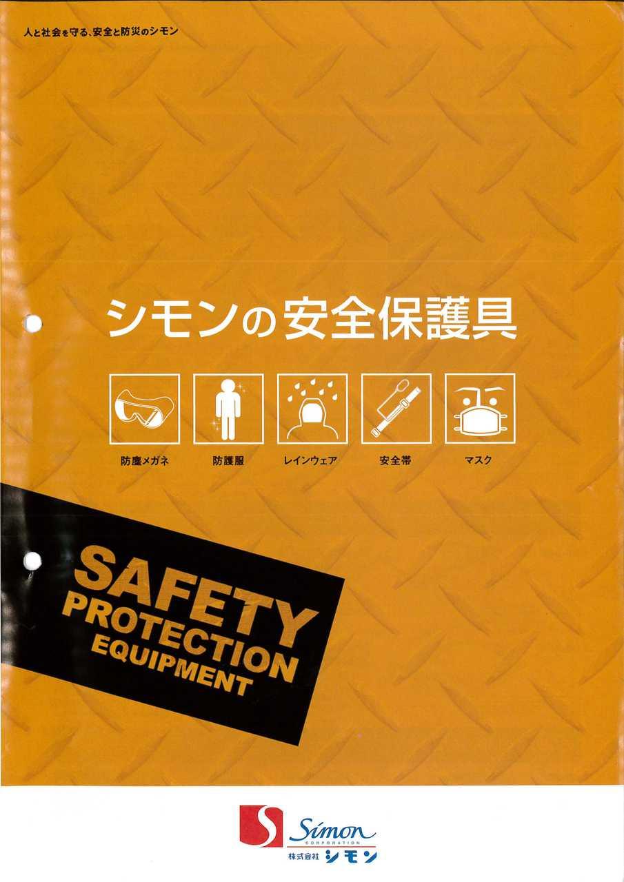 安全保護具