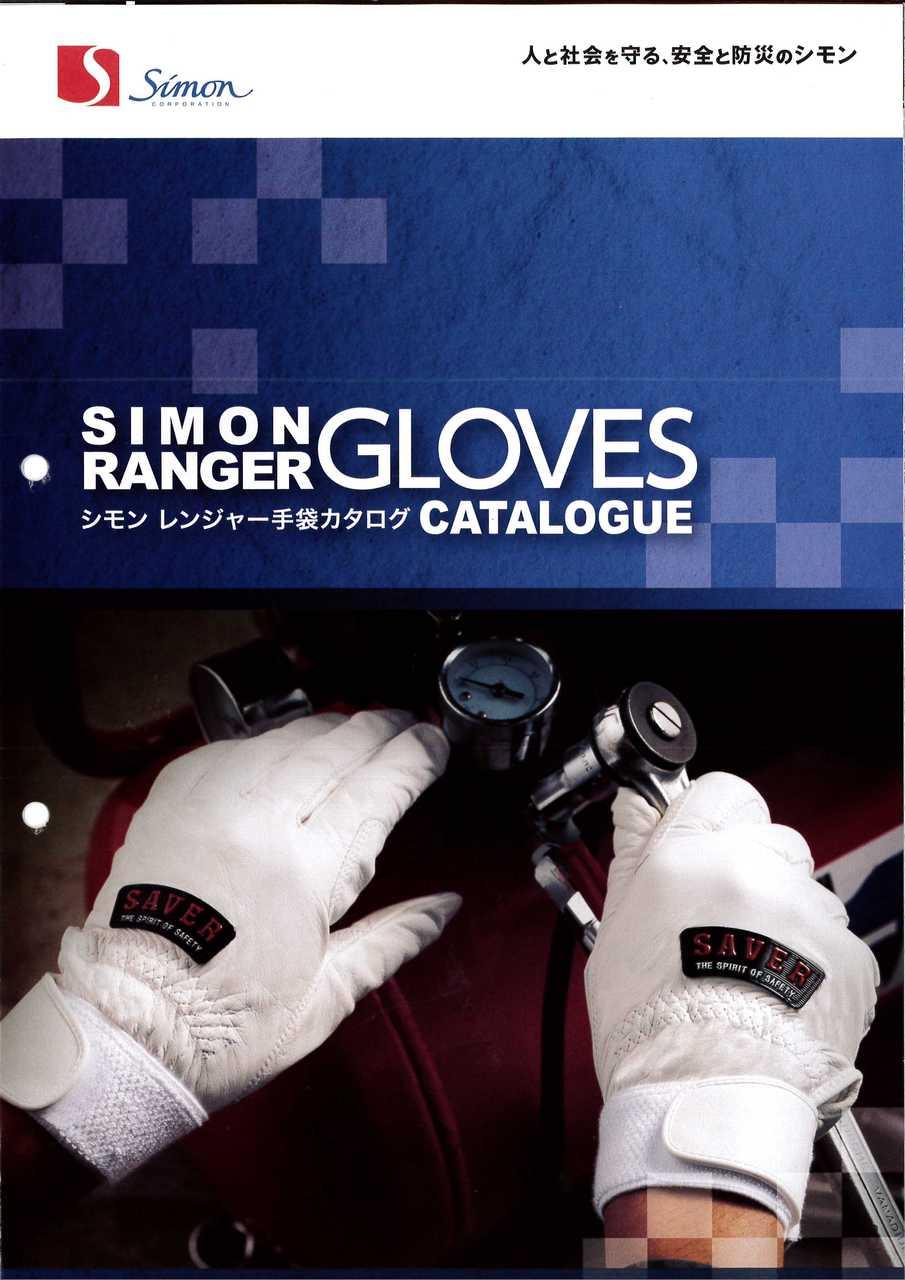 シモンレンジャー手袋