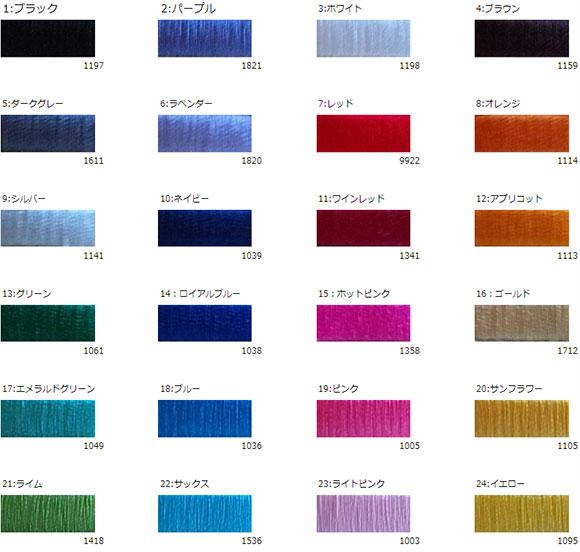 刺繍色見本24色