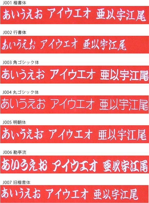 ひらがな、カタカナ、漢字書体(フォント一覧)