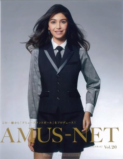 AMUS NET vol.20 カタログ