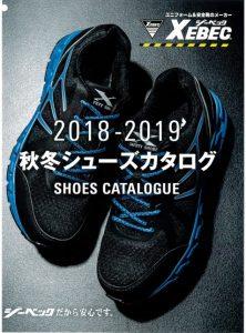XEBEC SHOES CATALOG 2018-'19年 秋冬カタログ