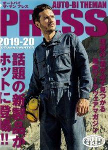 AUTO-BI 2019-'20年 秋冬カタログ