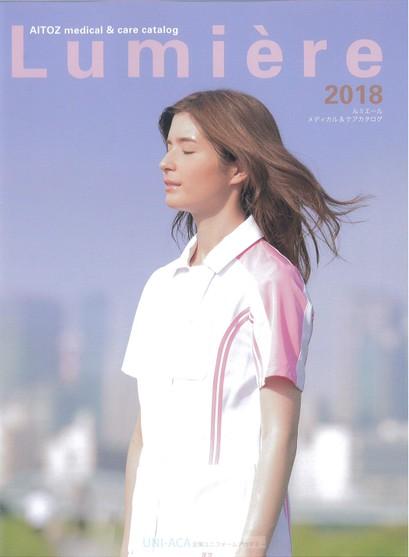 Lumiere 2018年 年間カタログ