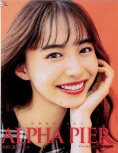 ALPHA PIER 2019-'20年 秋冬カタログ