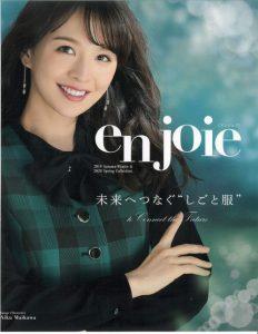 enjoie 2019-'20年 秋冬