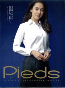 Pieds 2019-'20年 秋冬カタログ