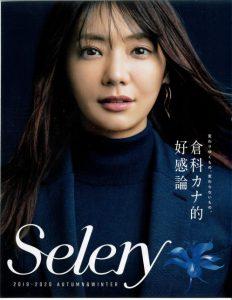 Selery 2019-'20年 秋冬カタログ