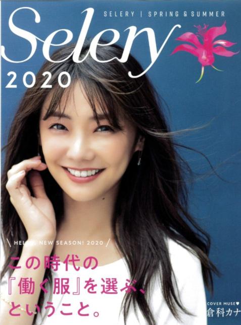 Selery 2020年 春夏カタログ