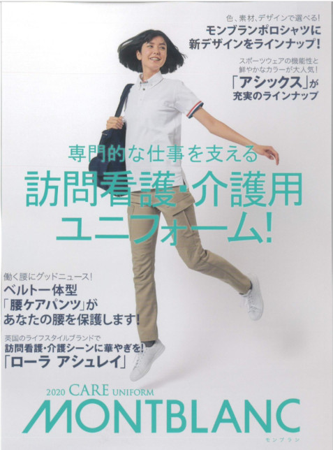 MONTBLANC Care uniform 2020年 年間カタログ