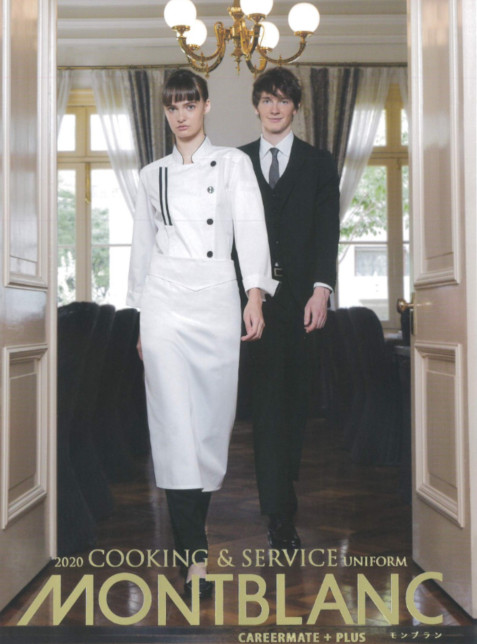 MONBRANC COOKING&SERVICE 2020年 年間カタログ