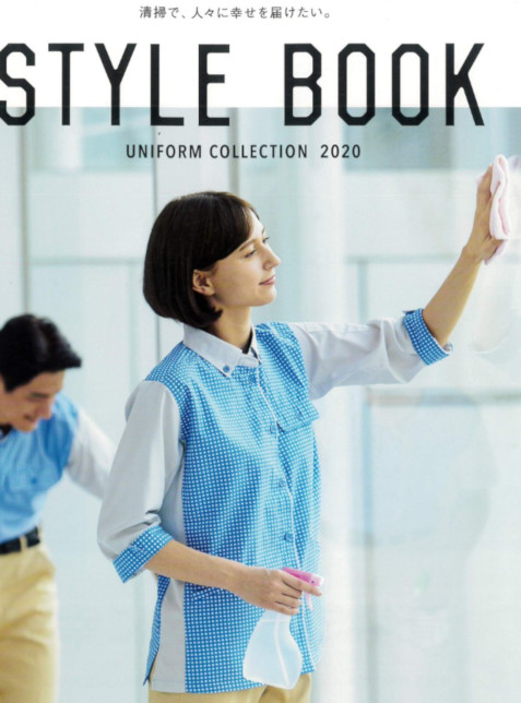 BEST STYLE BOOK 2020年 年間カタログ