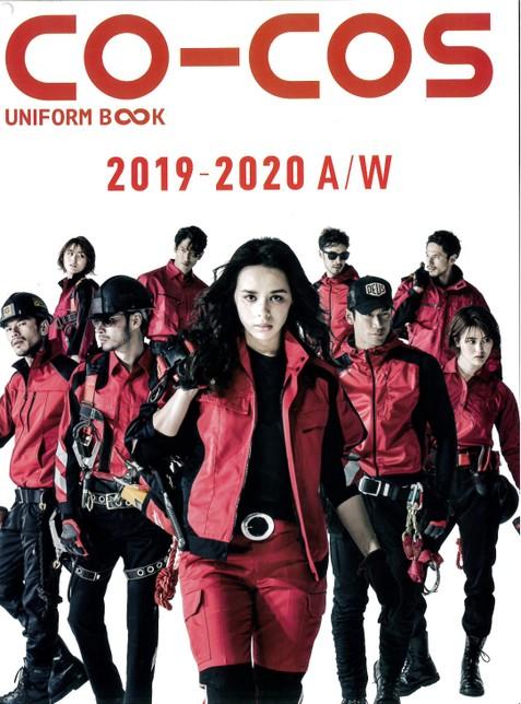 CO-COS 2019-'20年 秋冬カタログ