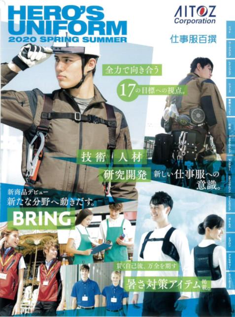 HERO'S UNIFORM 仕事服百撰 2020年 春夏カタログ