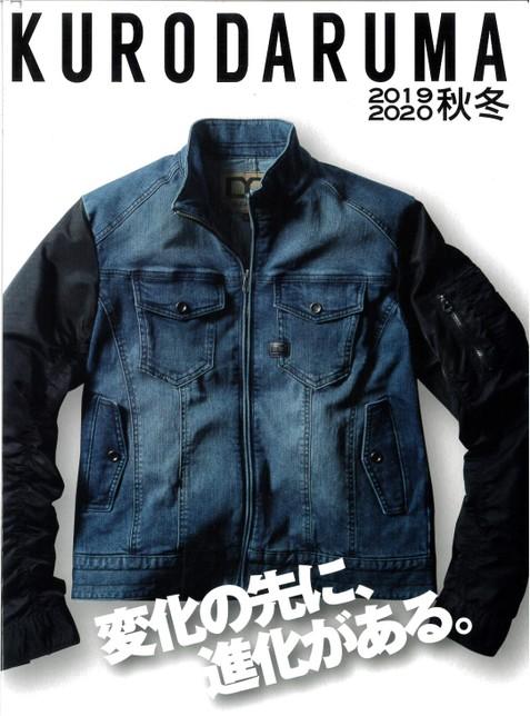KURODARUMA 2019-'20年 秋冬カタログ