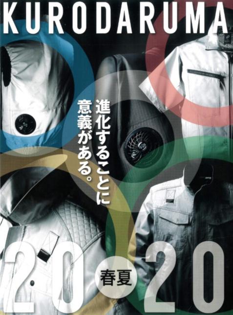 KURODARUMA 2020年 春夏カタログ