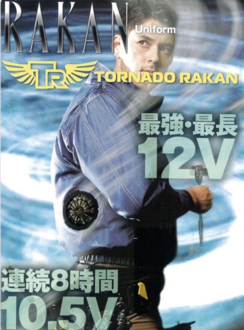 RAKAN WORKING WEAR 2020年 春夏カタログ
