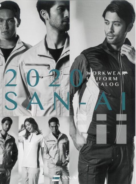 SAN-AI 2020年 年間カタログ