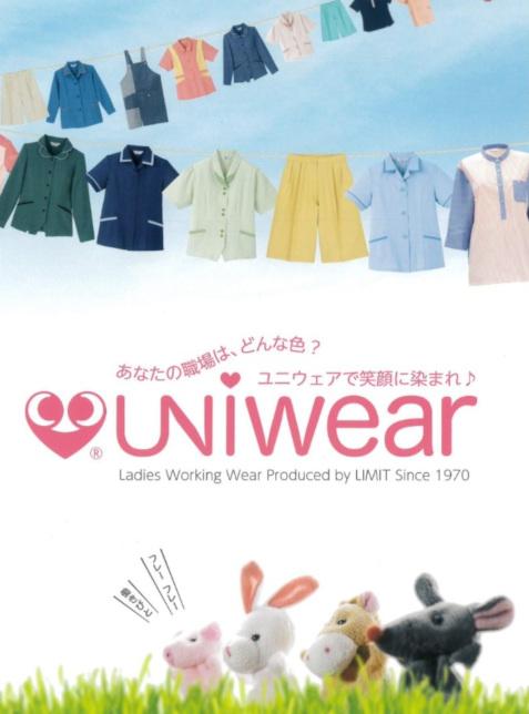 UNIWear - Ladies Working Wear 2020年 年間カタログ