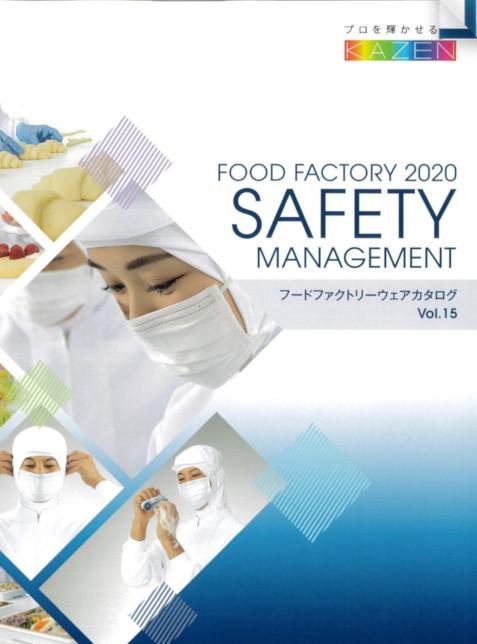 SAFETY MANAGEMENT 2020年 年間カタログ