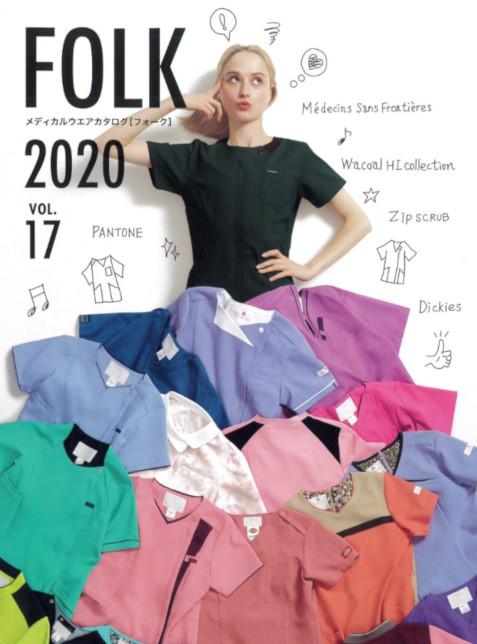 FOLK 2020年 年間カタログ