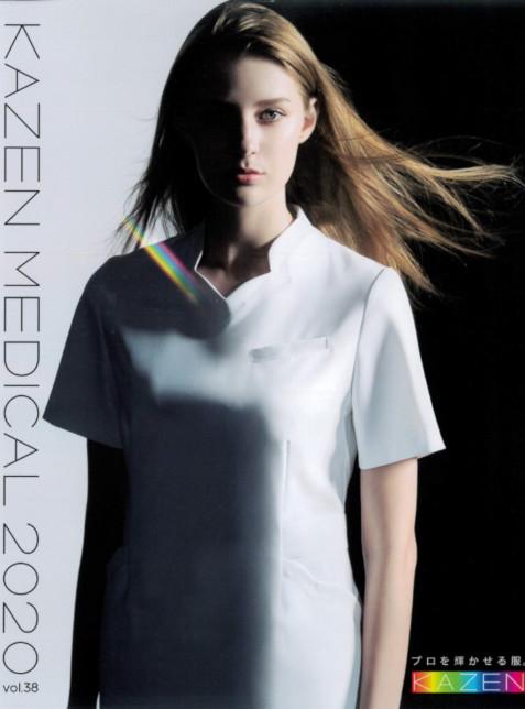 KAZEN Medical 2020年 年間カタログ