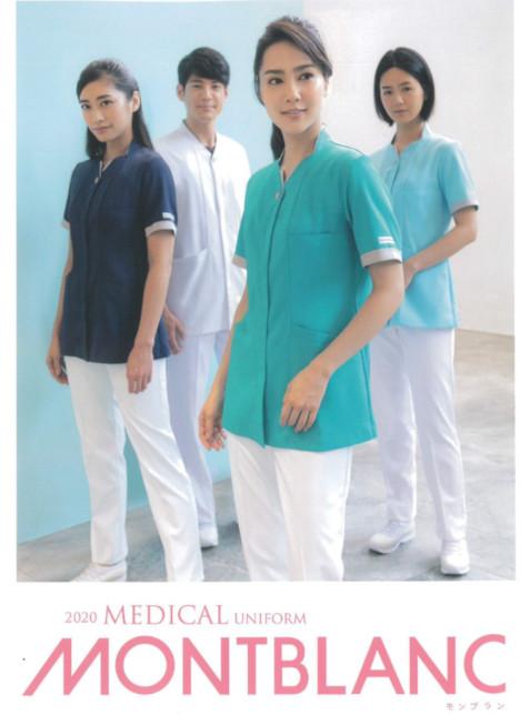 MONTBLANC MEDICAL 2020年 年間カタログ