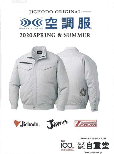 自重堂 空調服 2020年版